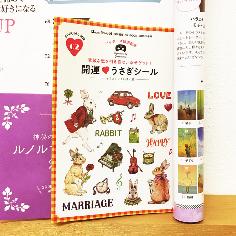 『sweet特別編集 占いBOOK 2019下半期(宝島社)』付録シール