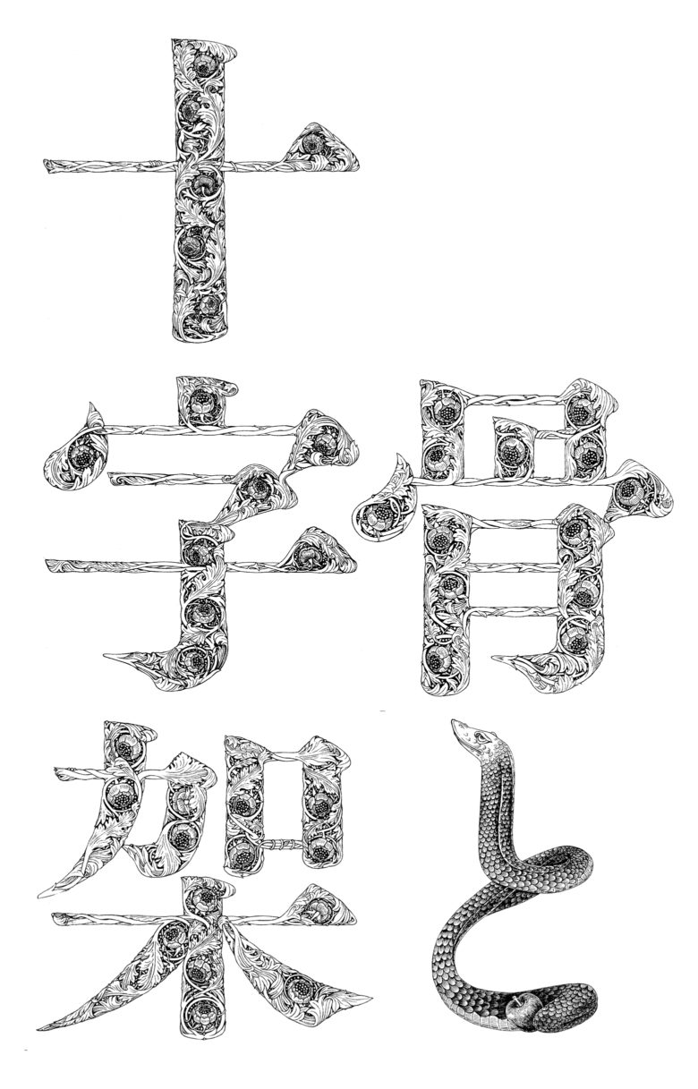 『骨と十字架』 和文テキストの図案化