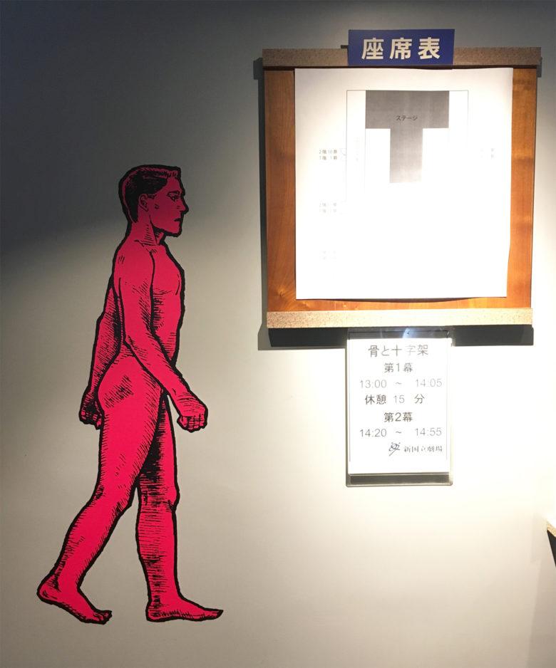 『骨と十字架』 劇場内 ホワイエ