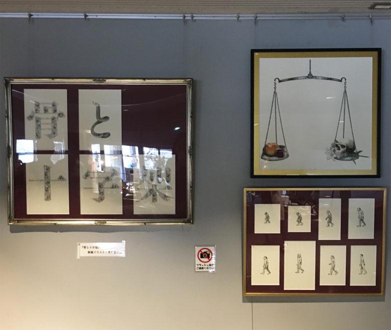 『骨と十字架』 ホワイエでの原画展示