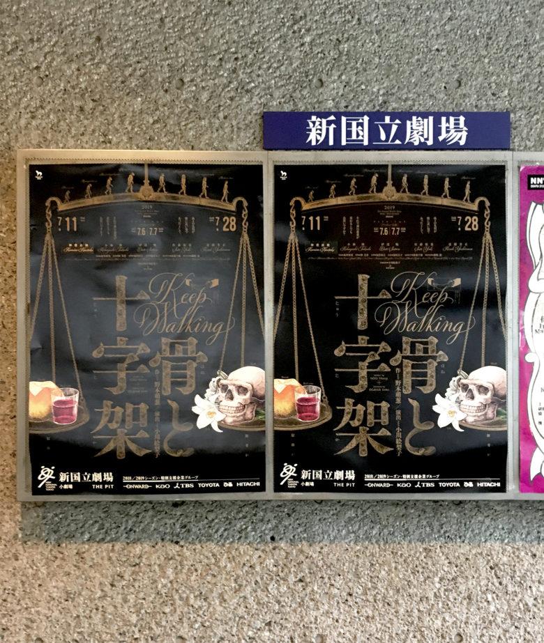 『骨と十字架』 劇場前 掲示ポスター