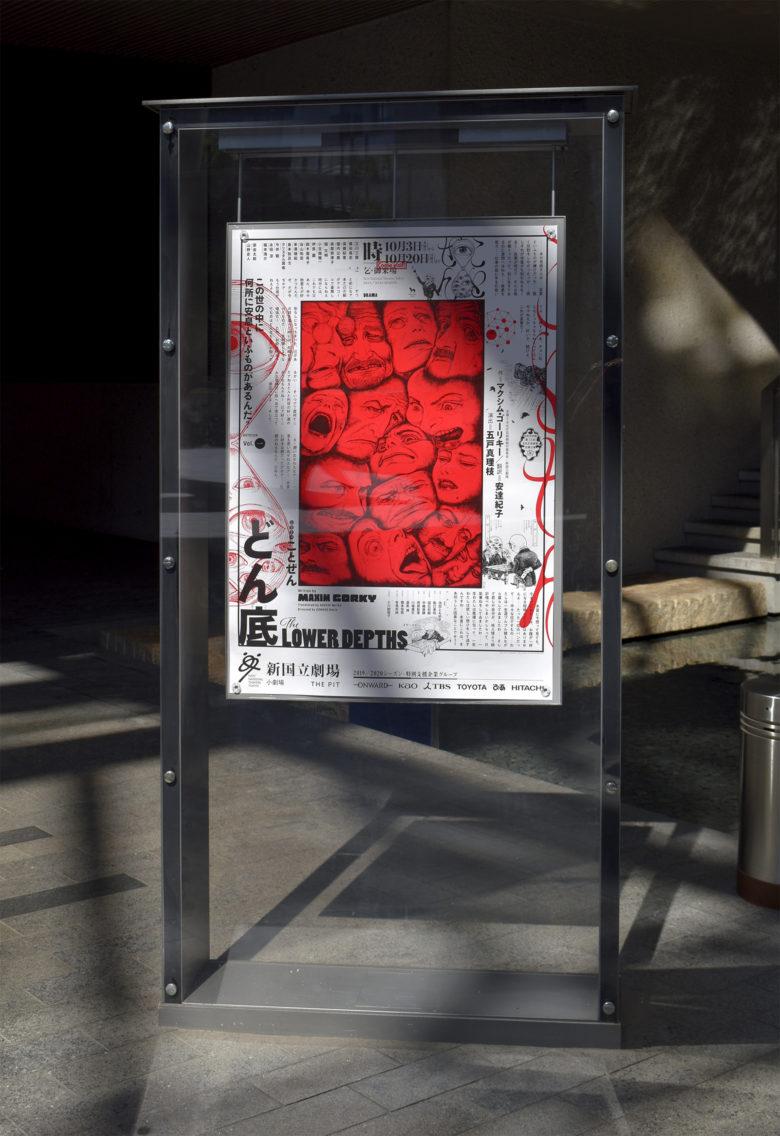 『どん底』 劇場前 掲示ポスター