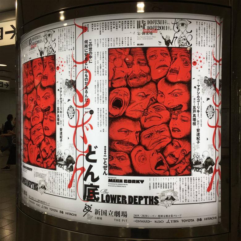 京王新線新宿駅改札前の『ことぜん』シリーズ3作品の電飾ポスター。