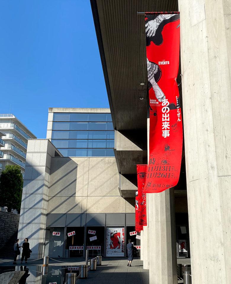 『あの出来事』 公演期間中の劇場の外の様子