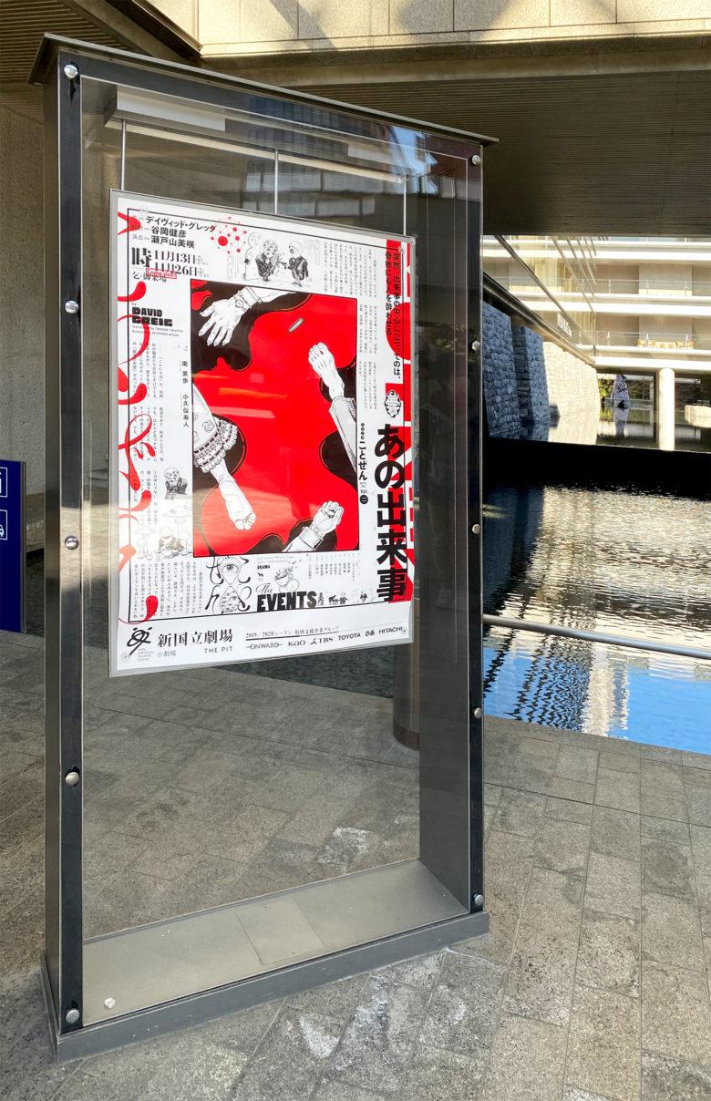『あの出来事』 劇場前 掲示ポスター