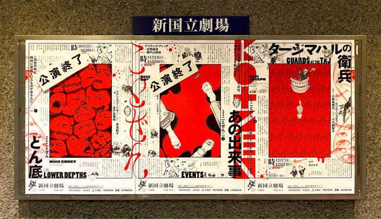 『タージマハルの衛兵』 劇場前 掲示ポスター