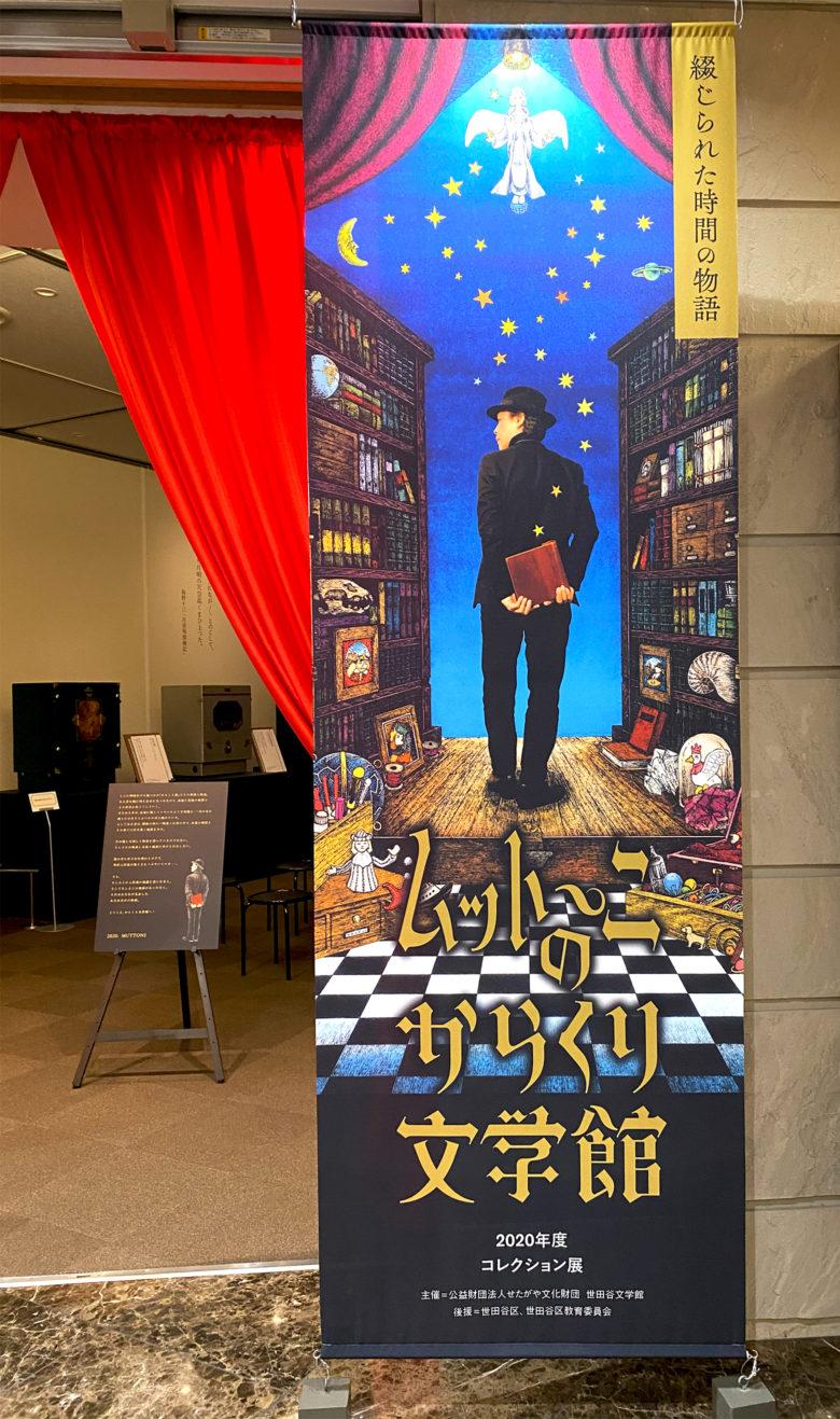 「ムットーニのからくり文学館 ― 綴じられた時間の物語 ―」 展示室前のタペストリー
