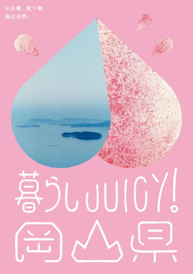 テクスチャ『暮らしJUICY!岡山県』