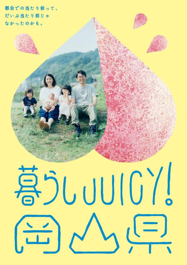 ポスター 暮らしJUICY!岡山県