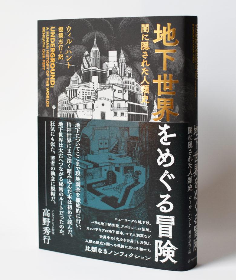 『地下世界をめぐる冒険 闇に隠された人類史』 書影