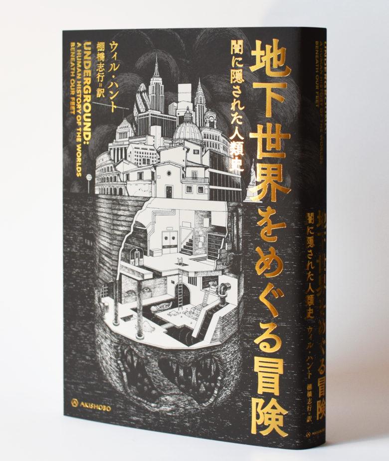 『地下世界をめぐる冒険 闇に隠された人類史』 書影 帯なし