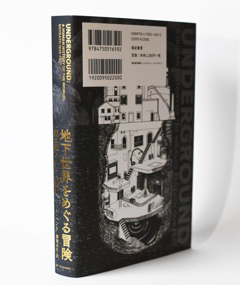 『地下世界をめぐる冒険 闇に隠された人類史』 書影 帯なし 表4側