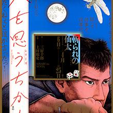 宣伝美術『斬られの仙太』