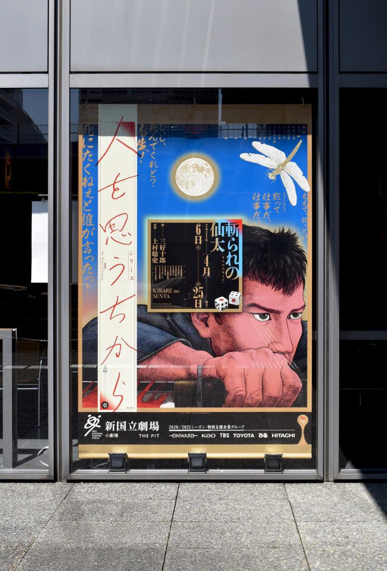 『斬られの仙太』 特大ポスター
