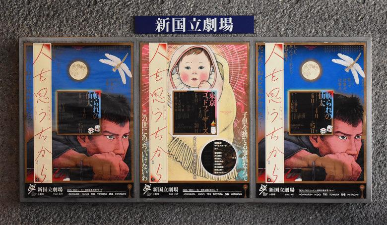 『斬られの仙太』 劇場前 掲示ポスター