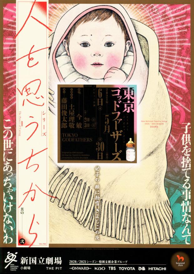 宣伝美術『東京ゴッドファーザーズ』