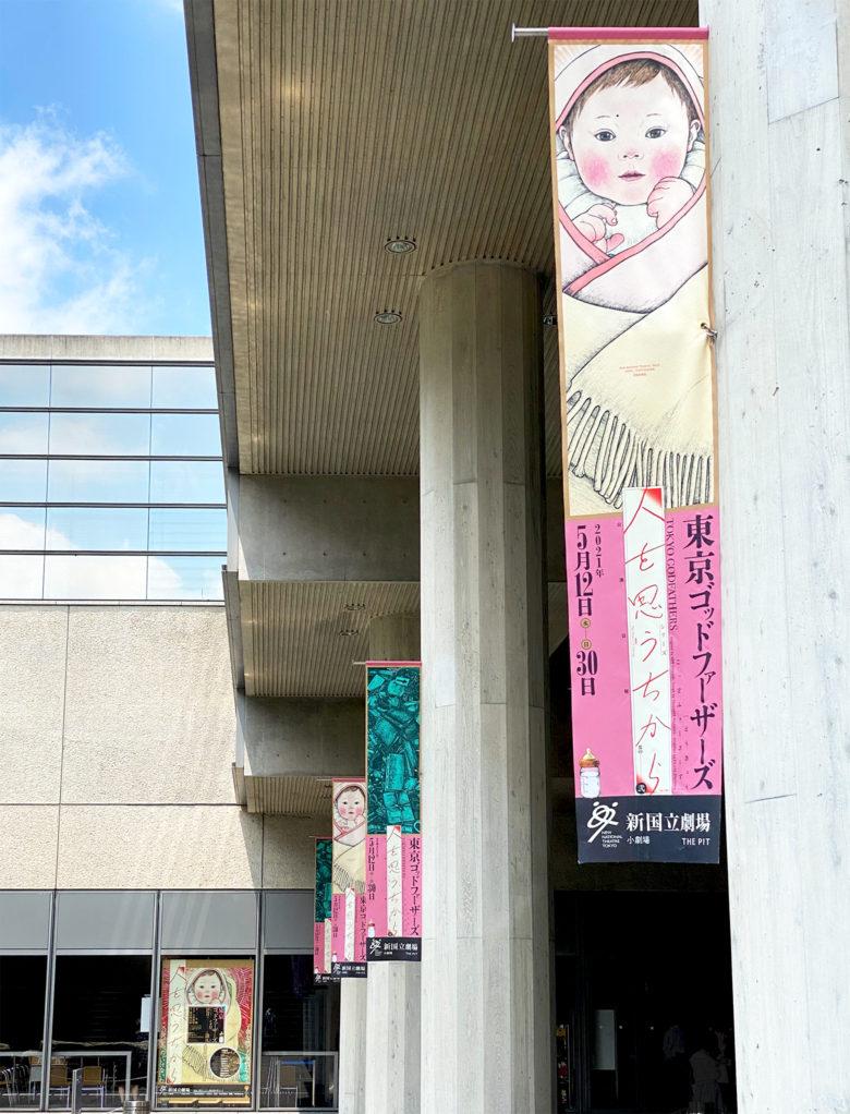 『東京ゴッドファーザーズ』 公演期間中の劇場の外の様子