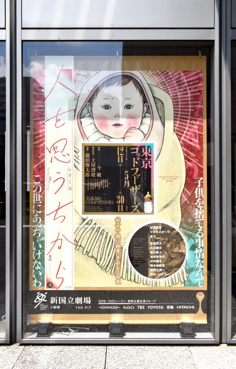 『東京ゴッドファーザーズ』 特大ポスター