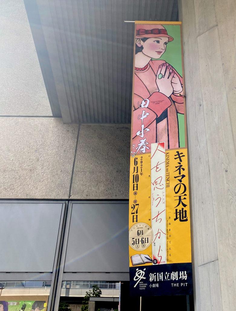 『キネマの天地』 バナー 田中小春バージョン