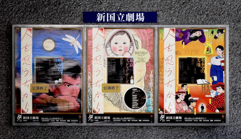 『キネマの天地』 劇場前 掲示ポスター
